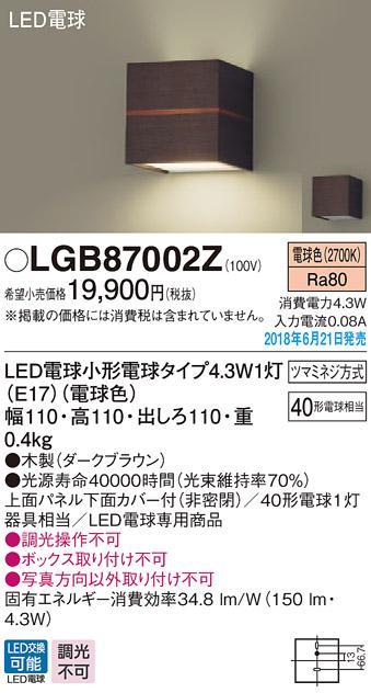 【ポイント最大23倍12/19~26エントリー必須】LGB87002Z パナソニック LED電球ブラケットライト(4.3W、電球色)