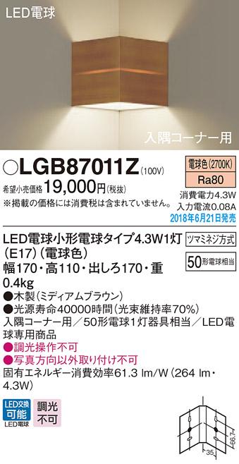 【ポイント最大23倍12/19~26エントリー必須】LGB87011Z パナソニック LED電球ブラケットライト・コーナータイプ(4.3W、電球色)