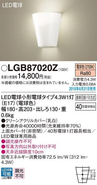 【ポイント最大23倍12/19~26エントリー必須】LGB87020Z パナソニック LED電球ブラケットライト(4.3W、電球色)