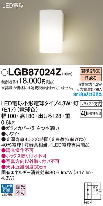 【ポイント最大23倍12/19~26エントリー必須】LGB87024Z パナソニック LED電球ブラケットライト(4.3W、電球色)