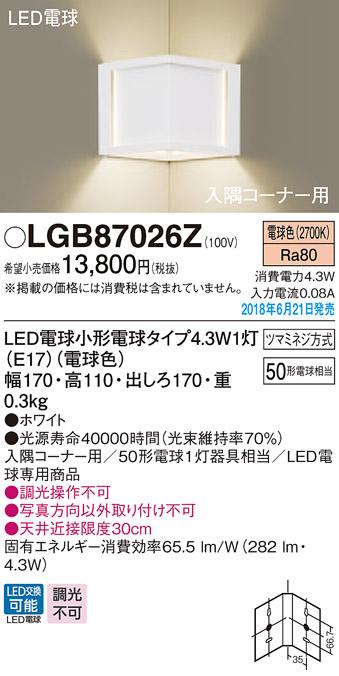 【ポイント最大23倍12/19~26エントリー必須】LGB87026Z パナソニック LED電球ブラケットライト・コーナータイプ(4.3W、電球色)