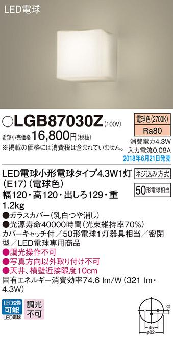 【ポイント最大23倍12/19~26エントリー必須】LGB87030Z パナソニック LED電球ブラケットライト(4.3W、電球色)