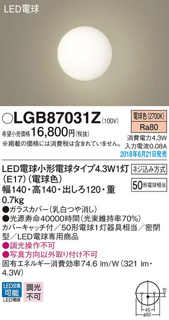 【ポイント最大23倍12/19~26エントリー必須】LGB87031Z パナソニック LED電球ブラケットライト(4.3W、電球色)