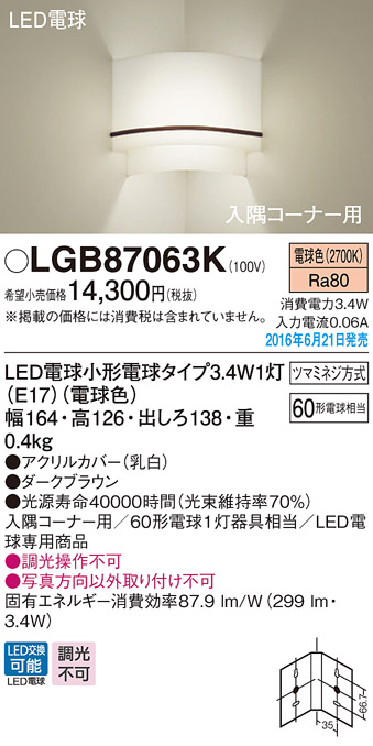【ポイント最大23倍12/19~26エントリー必須】LGB87063K パナソニック LED電球ブラケットライト・コーナータイプ(3.4W、電球色)