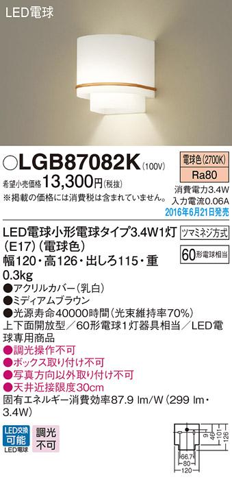 【ポイント最大23倍12/19~26エントリー必須】LGB87082K パナソニック LED電球ブラケットライト(3.4W、電球色)