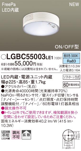 【ポイント最大23倍5/20エントリー必須】LGBC55003LE1 パナソニック FreePa LEDシーリングライト トイレ用[ナノイー](ON/OFF型、10.3W、昼白色)