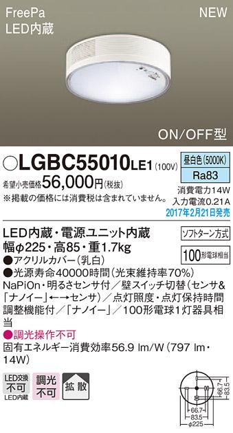 【ポイント最大9倍3/18~21エントリー必須】LGBC55010LE1 パナソニック FreePa LEDシーリングライト 多目的用[ナノイー](ON/OFF型、14W、昼白色)