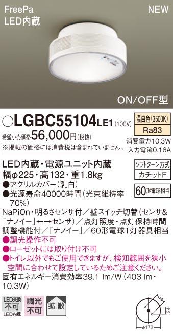 【ポイント最大23倍5/20エントリー必須】LGBC55104LE1 パナソニック FreePa LEDシーリングライト トイレ用[ナノイー](ON/OFF型、10.3W、温白色)