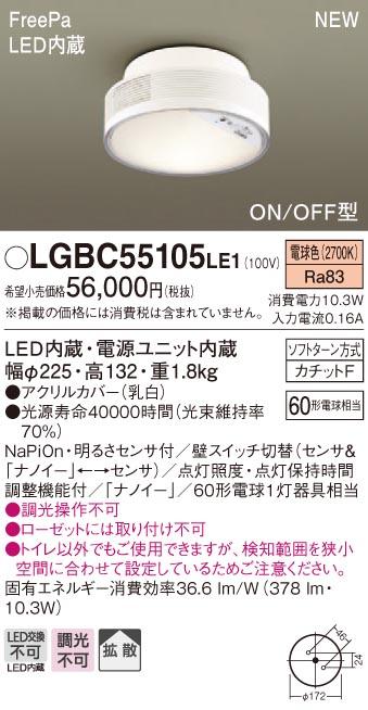 【ポイント最大24倍6/4~11エントリー必須】LGBC55105LE1 パナソニック FreePa LEDシーリングライト トイレ用[ナノイー](ON/OFF型、10.3W、電球色)