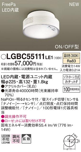 マート 3 5限定ポイント最大10倍 +SPU LGBC55111LE1 パナソニック FreePa LEDシーリングライト 14W 多目的用 ON ナノイー 商品 OFF型 温白色