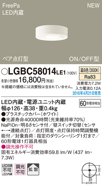 【ポイント最大23倍12/19~26エントリー必須】LGBC58014LE1 パナソニック FreePa LEDダウンシーリング[ペア点灯型](7.2W、温白色)