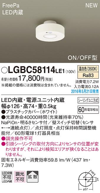 【ポイント最大23倍12/19~26エントリー必須】LGBC58114LE1 パナソニック FreePa LEDダウンシーリング[ON/OFF型](7.2W、温白色)