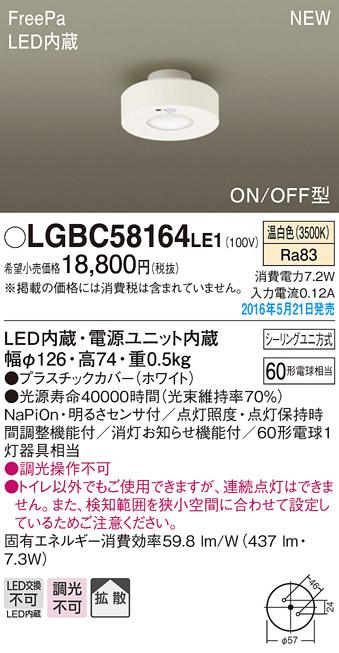 【ポイント最大23倍12/19~26エントリー必須】LGBC58164LE1 パナソニック FreePa LEDダウンシーリング トイレ用[ON/OFF型](7.2W、温白色)