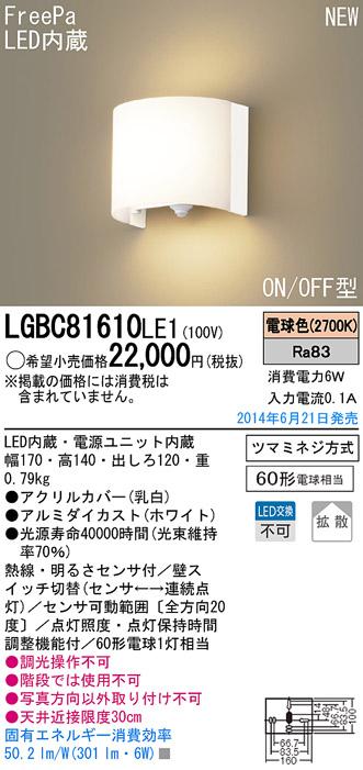 【ポイント最大23倍12/19~26エントリー必須】LGBC81610LE1 パナソニック FreePa LEDブラケットライト(6W、拡散タイプ、電球色)