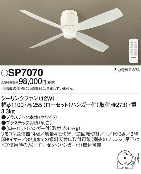 【ポイント最大24倍6/4~11エントリー必須】SP7070 パナソニック シーリングファン(直付け)