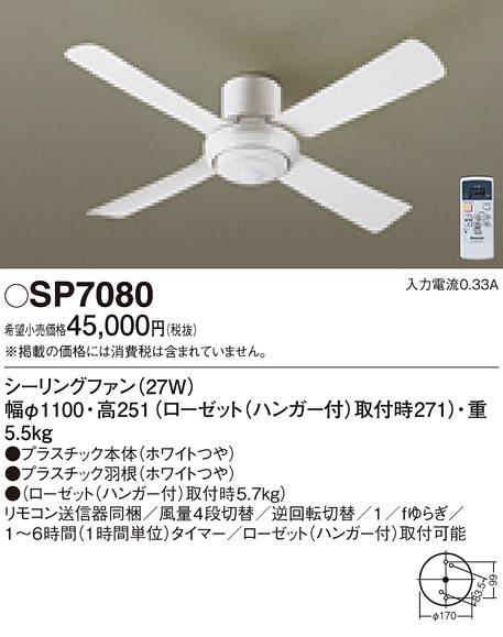 【ポイント最大24倍6/4~11エントリー必須】SP7080 パナソニック シーリングファン (φ1100、直付タイプ)