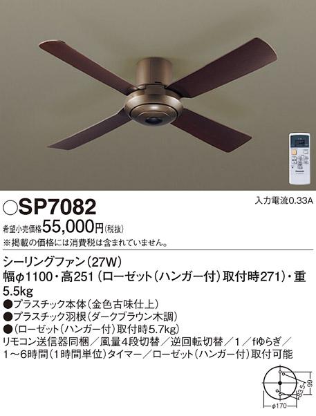 【ポイント最大9倍3/18~21エントリー必須】SP7082 パナソニック シーリングファン (φ1100、直付タイプ)