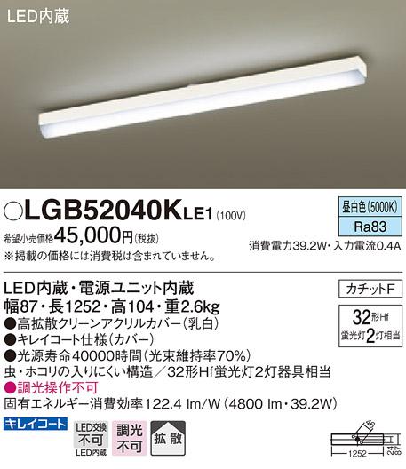 【ポイント最大9倍3/18~21エントリー必須】LGB52040KLE1 パナソニック LEDキッチンベースライト(39.2W、拡散タイプ、昼白色)【沖縄・離島配送不可】