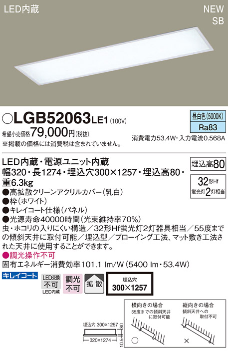 【ポイント最大9倍3/18~21エントリー必須】LGB52063LE1 パナソニック SB形 埋込LEDキッチンベースライト(53.4W、拡散タイプ、昼白色)【沖縄・離島配送不可】