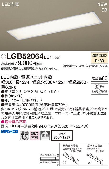 【ポイント最大9倍3/18~21エントリー必須】LGB52064LE1 パナソニック SB形 埋込LEDキッチンベースライト(53.4W、拡散タイプ、温白色)【沖縄・離島配送不可】