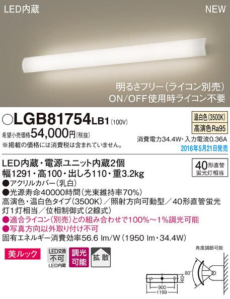 【ポイント最大9倍3/18~21エントリー必須】LGB81754LB1 パナソニック 照射方向可動型LEDブラケットライト・透過タイプ[美ルック](調光型、34.4W、拡散タイプ、温白色)【沖縄・離島配送不可】