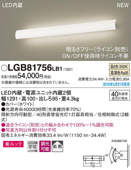 【ポイント最大23倍5/20エントリー必須】LGB81756LB1 パナソニック 照射方向可動型LEDブラケットライト・不透過タイプ[美ルック](調光型、34.4W、拡散タイプ、温白色)【沖縄・離島配送不可】