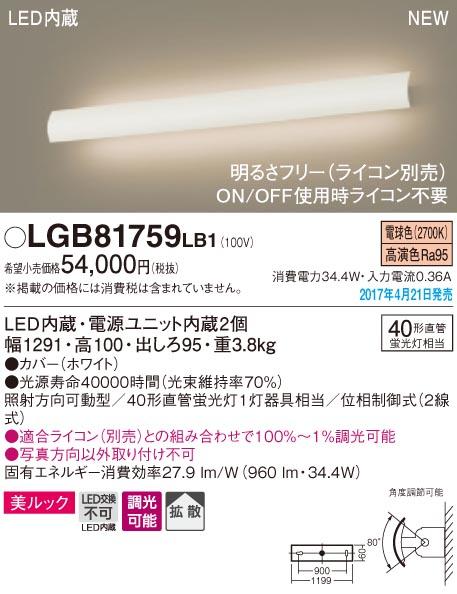【ポイント最大23倍5/20エントリー必須】LGB81759LB1 パナソニック 照射方向可動型LEDブラケットライト・不透過タイプ[美ルック](調光型、34.4W、拡散タイプ、電球色)【沖縄・離島配送不可】
