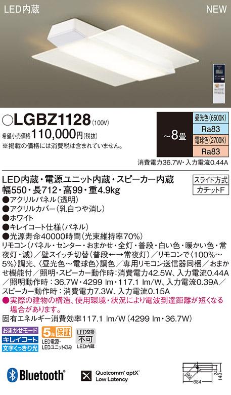 【ポイント最大9倍3/18~21エントリー必須】LGBZ1128 パナソニック スピーカー付シーリングライト [BT対応、赤外線リモコン同梱] (調光・調色タイプ、~8畳)【沖縄・離島配送不可】
