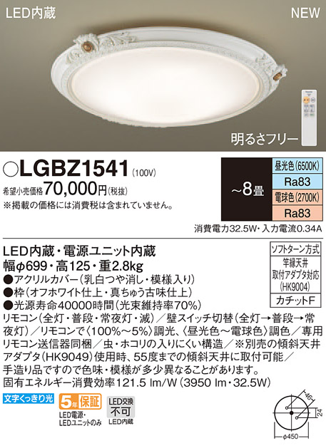 【ポイント最大9倍3/18~21エントリー必須】LGBZ1541 パナソニック LEDシーリングライト[調光・調色タイプ](~8畳、32.5W)【沖縄・離島配送不可】