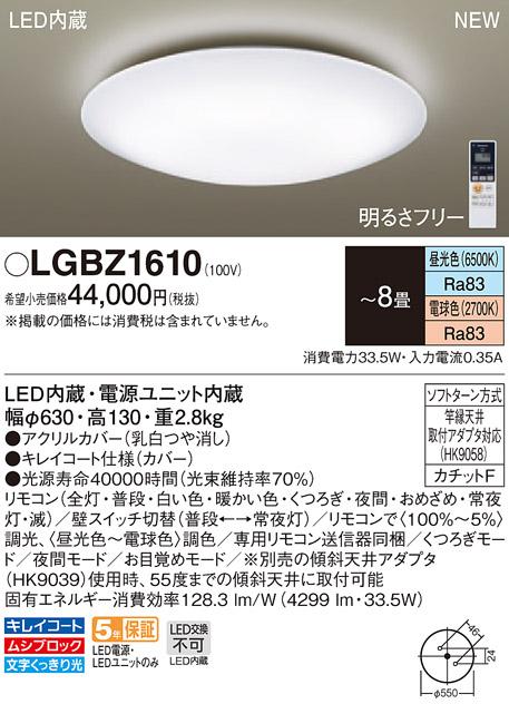【ポイント最大23倍5/20エントリー必須】LGBZ1610 パナソニック 寝室用シーリングライト [調光・調色タイプ] (~8畳)【沖縄・離島配送不可】