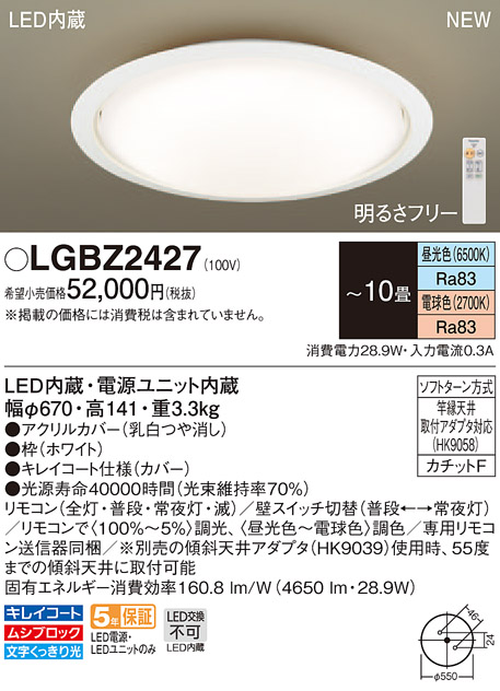 【ポイント最大9倍3/18~21エントリー必須】LGBZ2427 パナソニック LEDシーリングライト[調光・調色タイプ](~10畳、28.9W)【沖縄・離島配送不可】