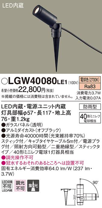 【ポイント最大23倍12/19~26エントリー必須】LGW40080LE1 パナソニック LEDスポットライト[スティックタイプ](電源プラグ付、3.7W、電球色)