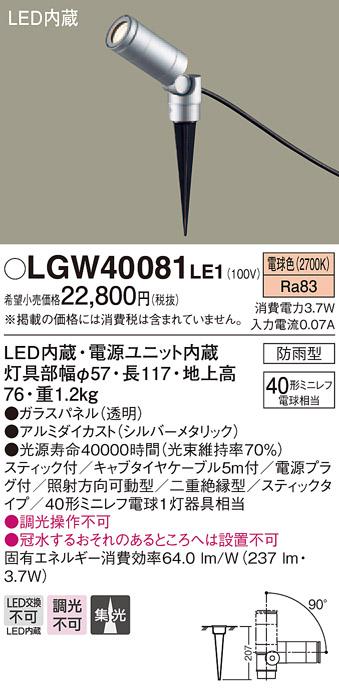 【ポイント最大23倍12/19~26エントリー必須】LGW40081LE1 パナソニック LEDスポットライト[スティックタイプ](電源プラグ付、3.7W、電球色)