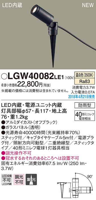 【ポイント最大23倍12/19~26エントリー必須】LGW40082LE1 パナソニック LEDスポットライト[スティックタイプ](電源プラグ付、3.7W、温白色)