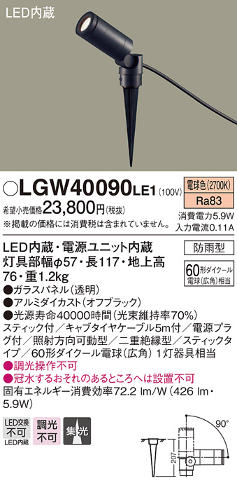 【ポイント最大23倍12/19~26エントリー必須】LGW40090LE1 パナソニック LEDスポットライト[スティックタイプ](電源プラグ付、5.9W、電球色)