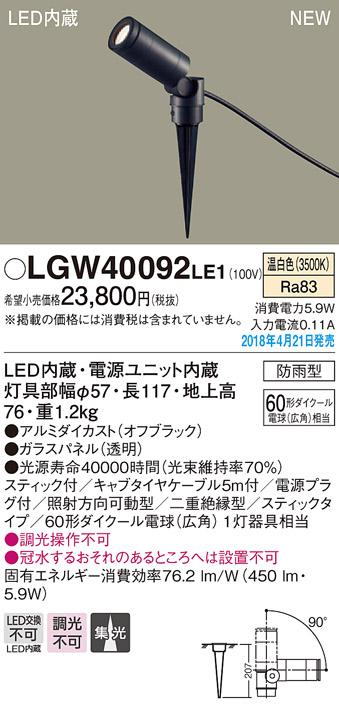 【ポイント最大23倍12/19~26エントリー必須】LGW40092LE1 パナソニック LEDスポットライト[スティックタイプ](電源プラグ付、5.9W、温白色)