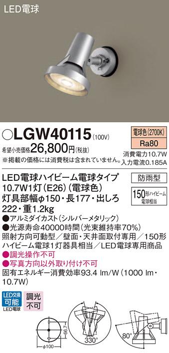 ポイント最大10倍 +SPU 12 4~11限定 防雨型スポットライト 訳あり商品 電球色 LGW40115 登場大人気アイテム パナソニック