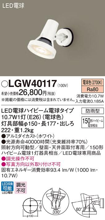 【ポイント最大24倍6/4~11エントリー必須】LGW40117 パナソニック 防雨型スポットライト (電球色)