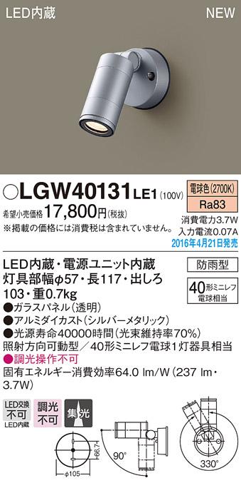 【ポイント最大23倍12/19~26エントリー必須】LGW40131LE1 パナソニック LEDスポットライト(電球色、3.7W)