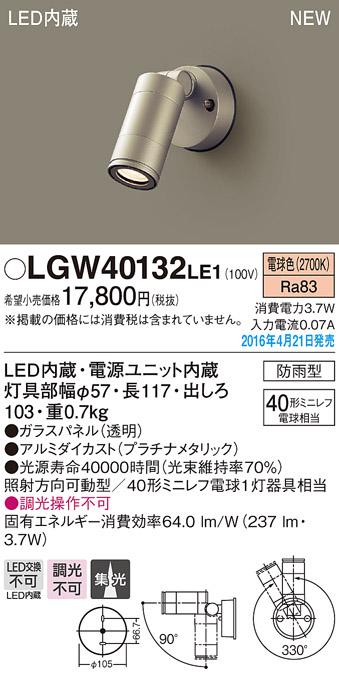 【ポイント最大23倍12/19~26エントリー必須】LGW40132LE1 パナソニック LEDスポットライト(電球色、3.7W)