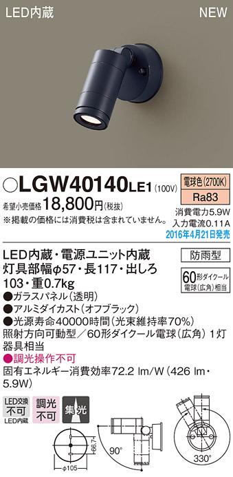 【ポイント最大23倍12/19~26エントリー必須】LGW40140LE1 パナソニック LEDスポットライト(電球色、5.9W)