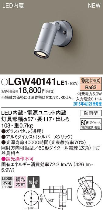 【ポイント最大23倍12/19~26エントリー必須】LGW40141LE1 パナソニック LEDスポットライト(電球色、5.9W)