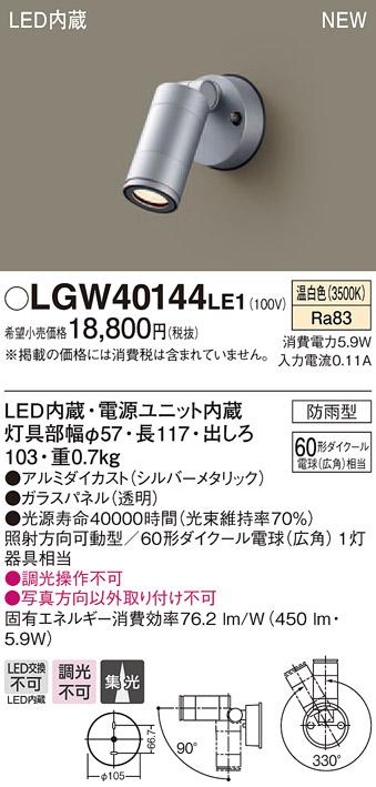 【ポイント最大23倍12/19~26エントリー必須】LGW40144LE1 パナソニック LEDスポットライト(5.9W、集光タイプ、温白色)
