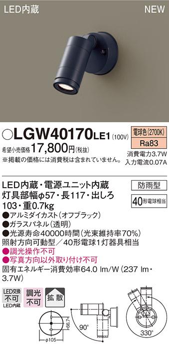 【ポイント最大23倍12/19~26エントリー必須】LGW40170LE1 パナソニック LEDスポットライト(3.7W、拡散タイプ、電球色)