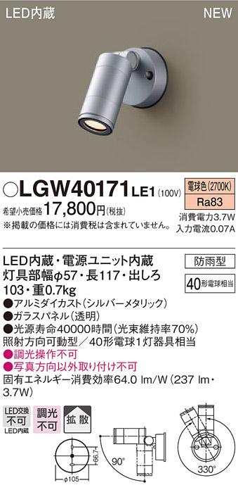 【ポイント最大23倍12/19~26エントリー必須】LGW40171LE1 パナソニック LEDスポットライト(3.7W、拡散タイプ、電球色)