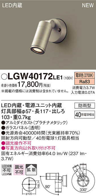 【ポイント最大23倍12/19~26エントリー必須】LGW40172LE1 パナソニック LEDスポットライト(3.7W、拡散タイプ、電球色)