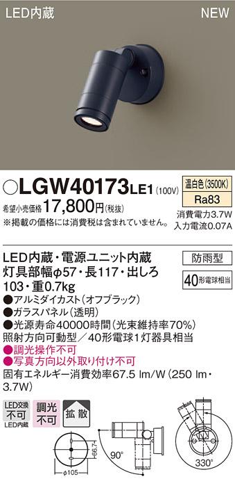 【ポイント最大23倍12/19~26エントリー必須】LGW40173LE1 パナソニック LEDスポットライト(3.7W、拡散タイプ、温白色)
