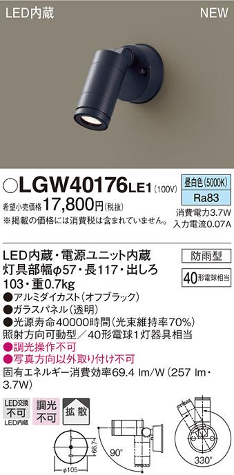 【ポイント最大23倍12/19~26エントリー必須】LGW40176LE1 パナソニック LEDスポットライト(3.7W、拡散タイプ、昼白色)