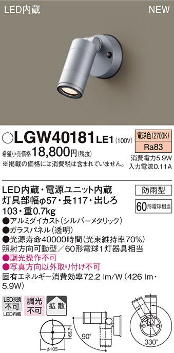 【ポイント最大23倍12/19~26エントリー必須】LGW40181LE1 パナソニック LEDスポットライト(5.9W、拡散タイプ、電球色)