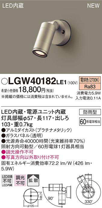 【ポイント最大23倍12/19~26エントリー必須】LGW40182LE1 パナソニック LEDスポットライト(5.9W、拡散タイプ、電球色)